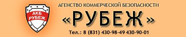 "ООО ""АКБ Рубеж"""